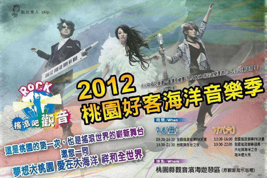 2012桃園好客海洋音樂季