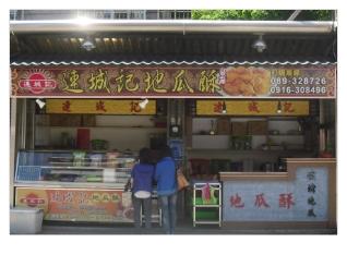 台東『連城記』地瓜酥、芋頭酥、地瓜蜜