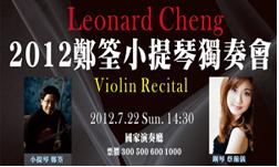2012鄭筌小提琴獨奏會