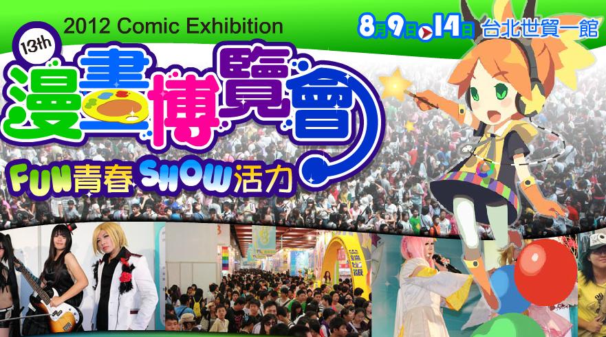 2012漫畫博覽會