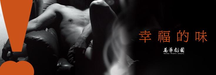 《幸福的味》好評改版,台北公演