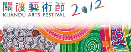 2012關渡藝術節