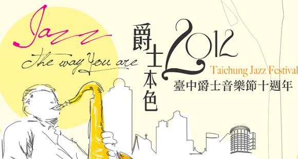 2012臺中爵士音樂節