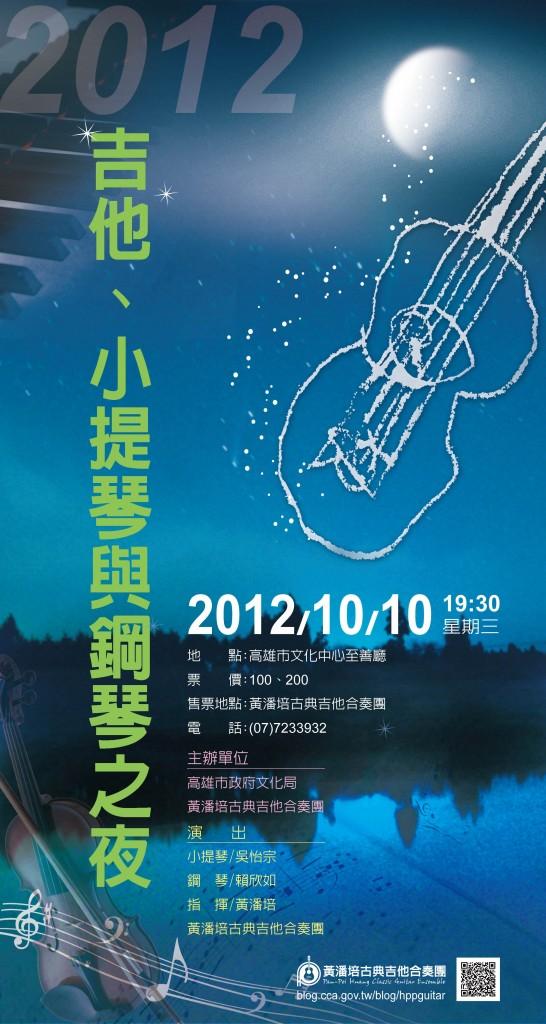 2012吉他、小提琴與鋼琴之夜