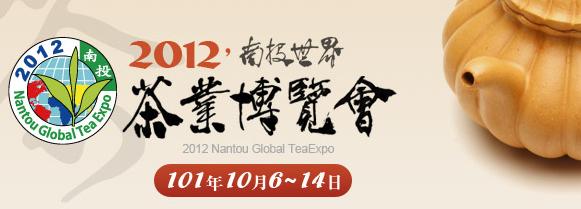 2012南投世界茶業博覽會