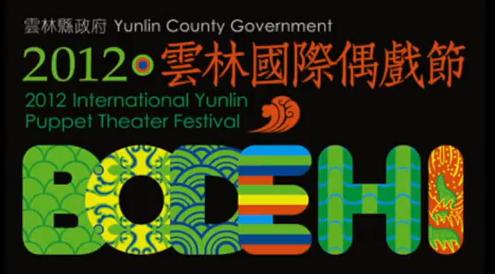 2012雲林國際偶戲節