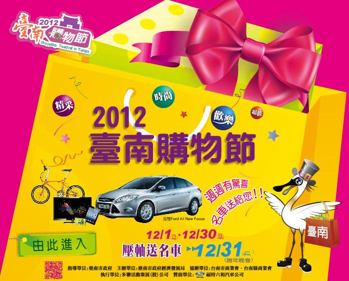 2012臺南購物節