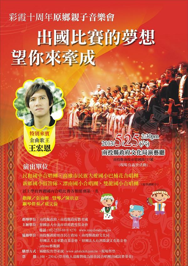 彩霞十週年原鄉親子音樂會