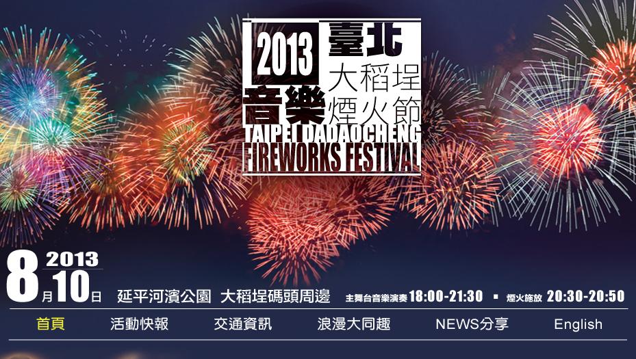 2013臺北大稻埕音樂煙火節