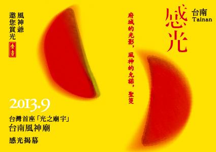 2013「感光台南」—府城的光影˙風神的允諾