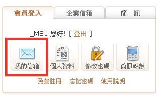 智邦免費電子信箱登入