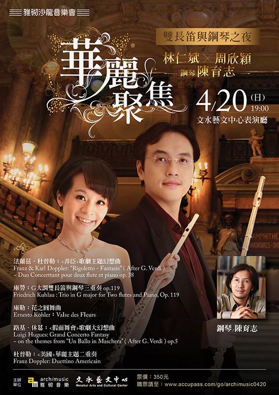雅砌沙龍音樂會~華麗聚焦~雙長笛與鋼琴之夜