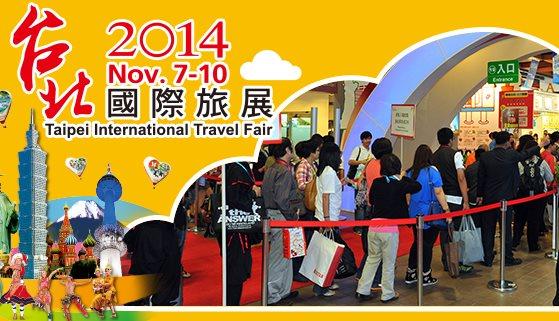 2014台北國際旅展