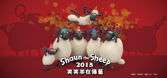 國立傳統藝術中心「笑笑羊過新年」