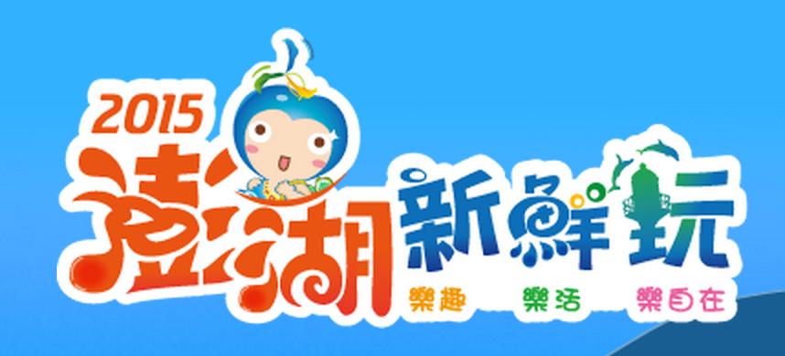 2015 澎湖新鮮玩