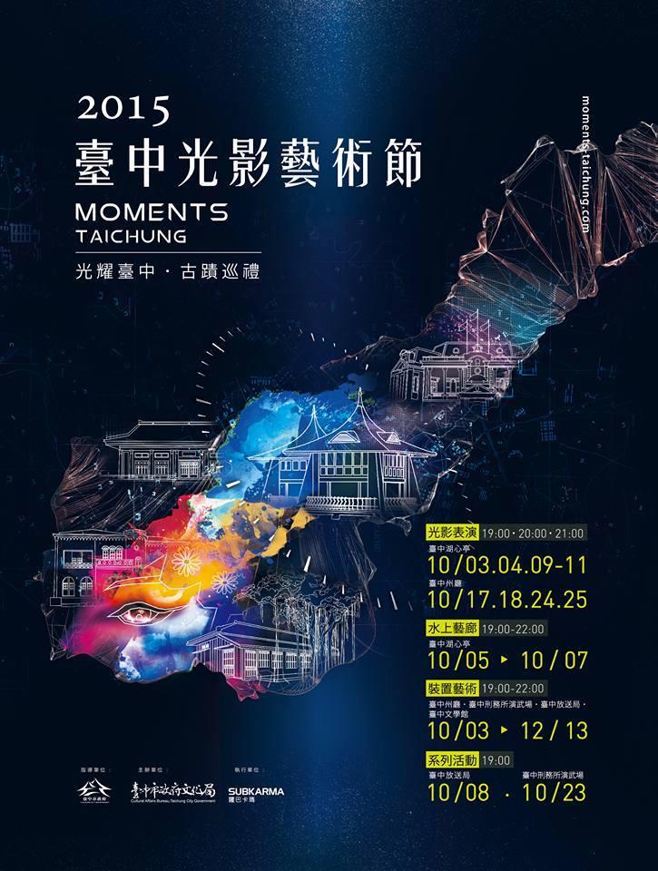 臺中光影藝術節 Taichung Light Festival