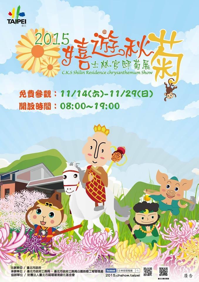 2015士林官邸菊展-嬉遊秋菊