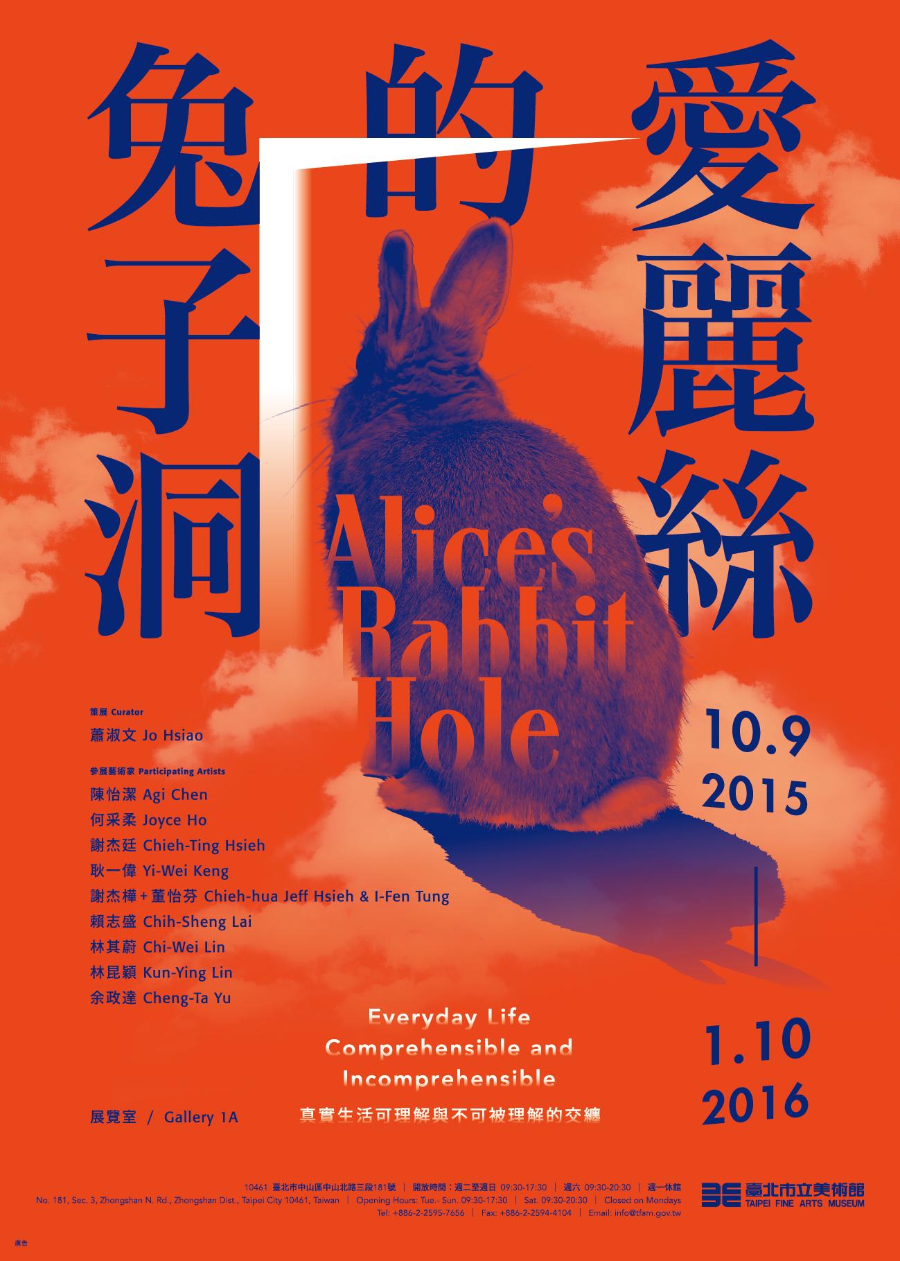 【臺北市立美術館】愛麗絲的兔子洞|真實生活:可理解與不可被理解的交纏