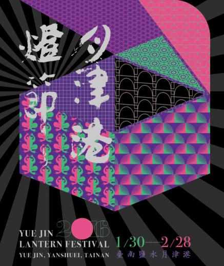 2016 台南月津港燈節