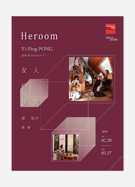 女人的房間──彭怡平個展