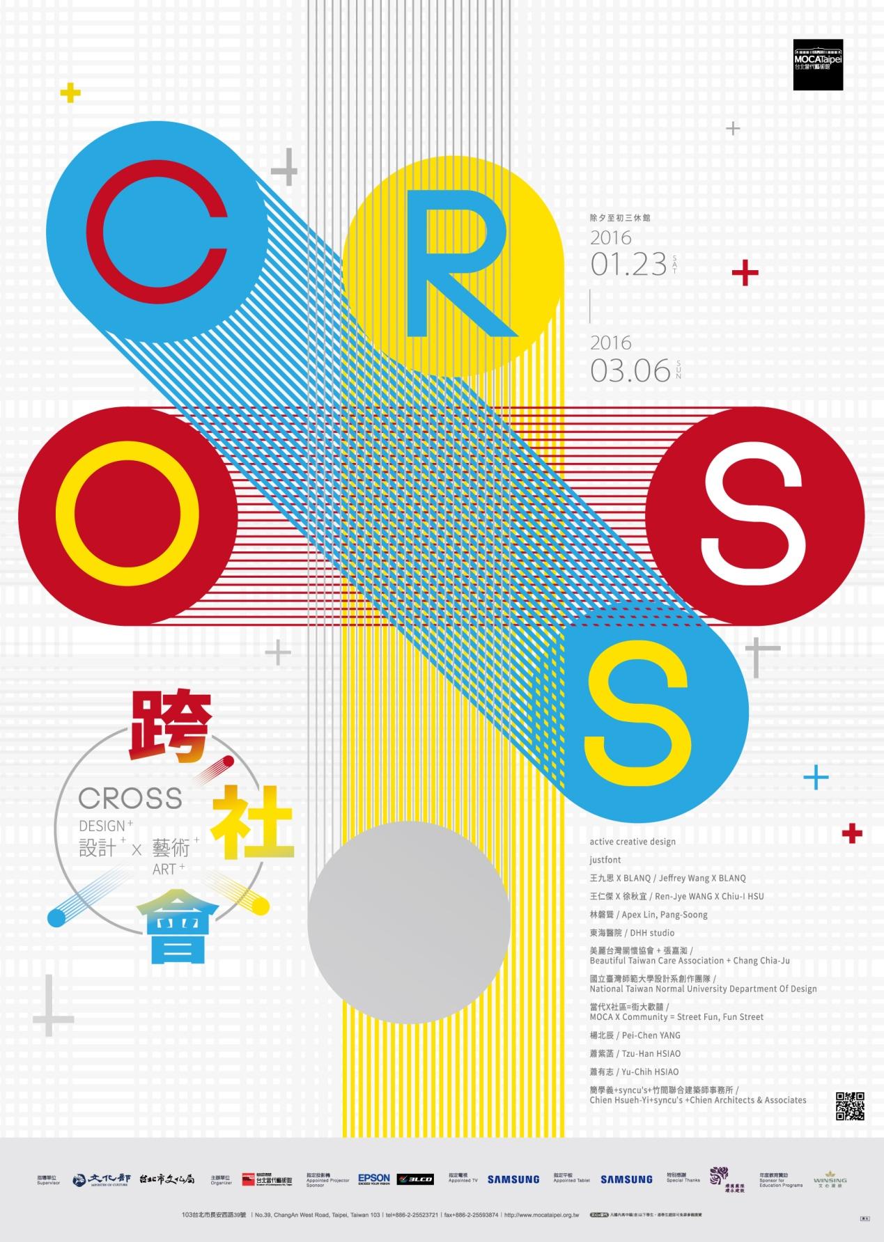【跨‧社‧會-設計+ X 藝術+】Cross-Design+ x Art+