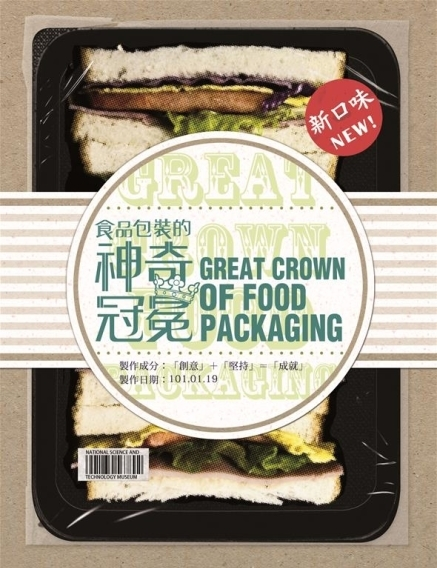 食品包裝的神奇冠冕特展