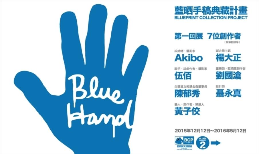 【藍曬圖文創園區】藍晒手稿典藏計畫