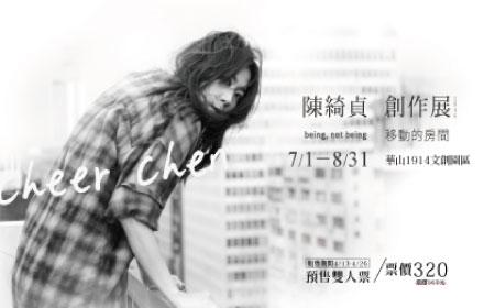 【移動的房間】2016 陳綺貞創作展