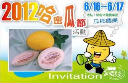 2012壯圍哈密瓜節