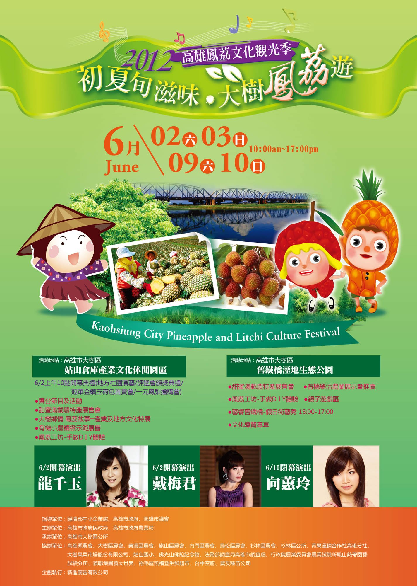 2012鳳荔文化觀光季