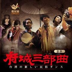 2012臺南藝術節「城市‧舞台」府城三部曲