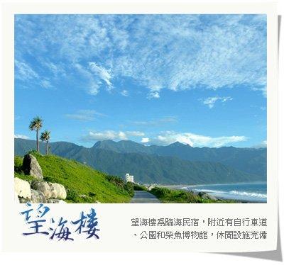 望海樓 : 最美的觀海民宿