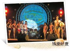 2012澎湖菊島藝術音樂沙灘節