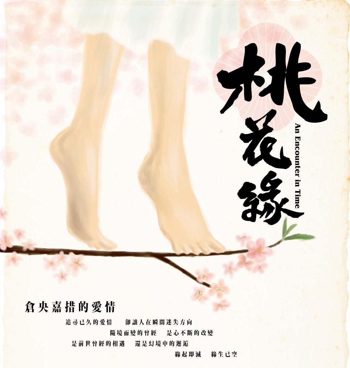 肢體音符舞團《桃花緣》