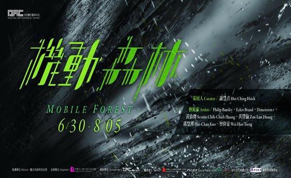 機動森林Mobile_Forest