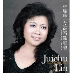 2012女高音林瑞珠獨唱會