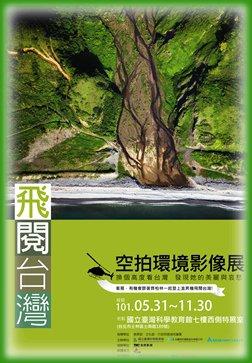 飛閱台灣-空拍環境影像特展