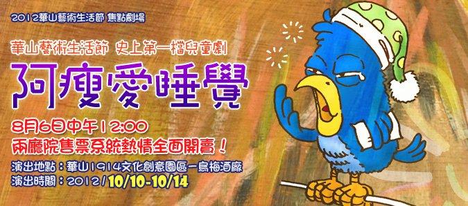 2012華山藝術生活節-紙風車劇團《阿瘦愛睡覺》