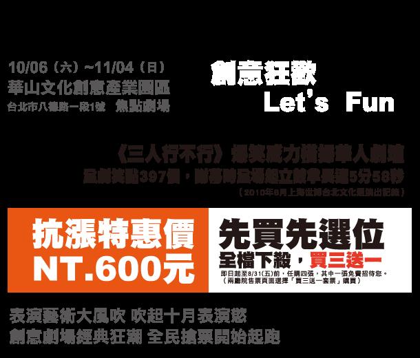 2012華山藝術生活節 - 焦點劇埸《三人行不行》