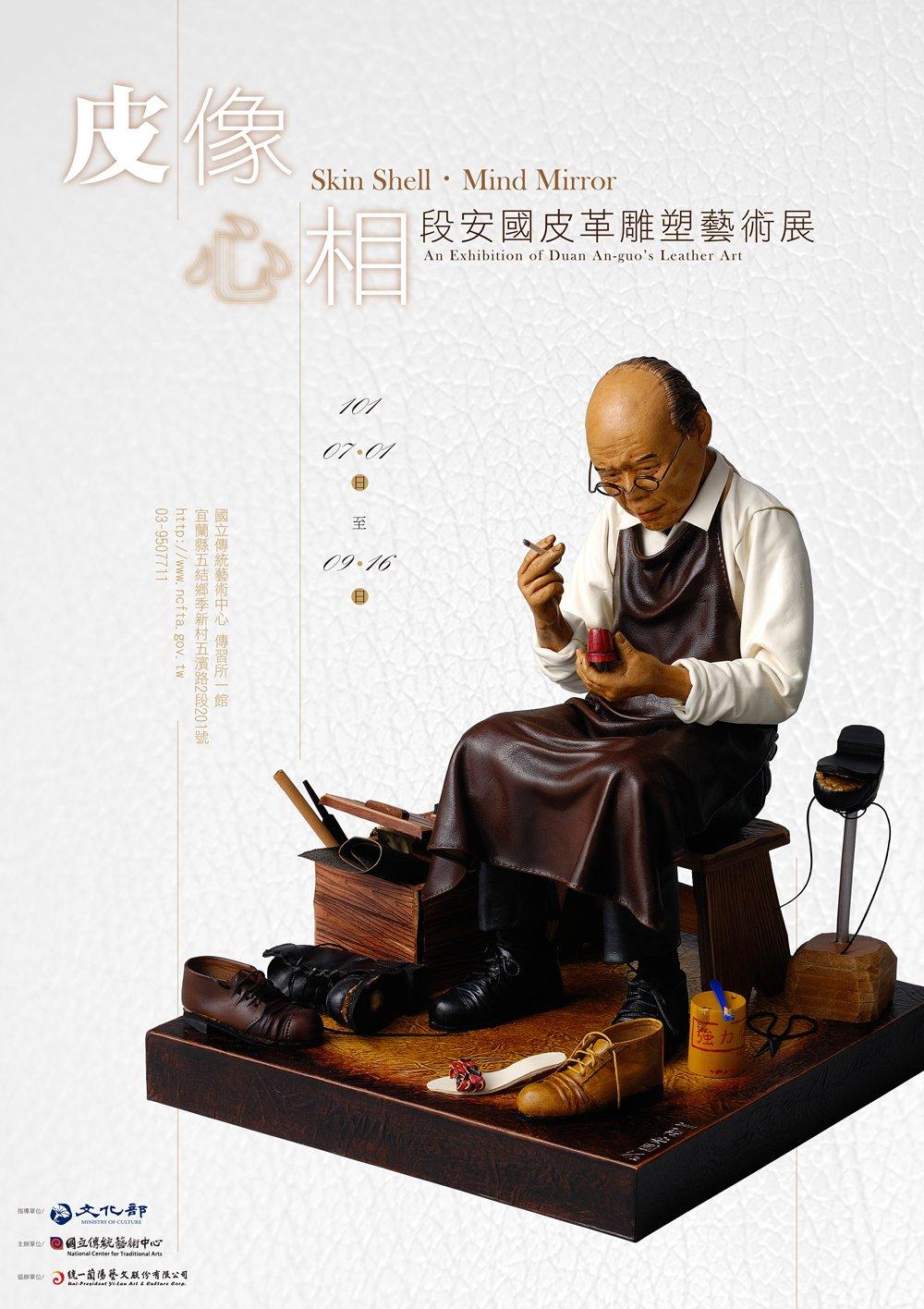 段安國皮革雕塑藝術展