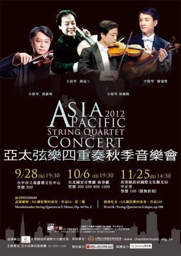 2012亞太弦樂四重奏秋季音樂會