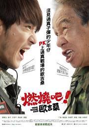 2012桃園影展系列二,眷村電影展