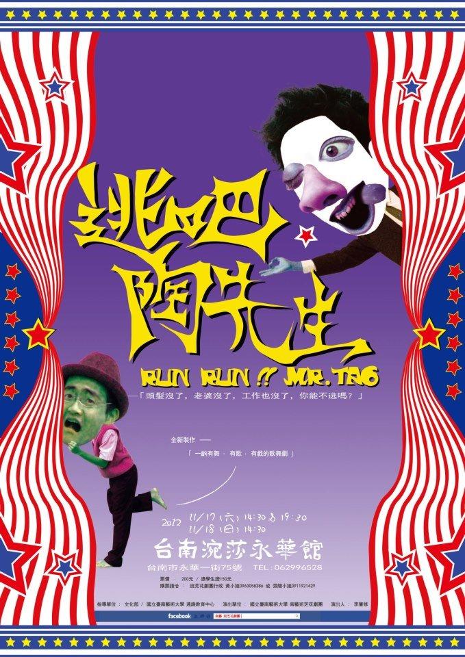 南藝班芝花劇團《逃吧!陶先生!》2012首度台南巡演