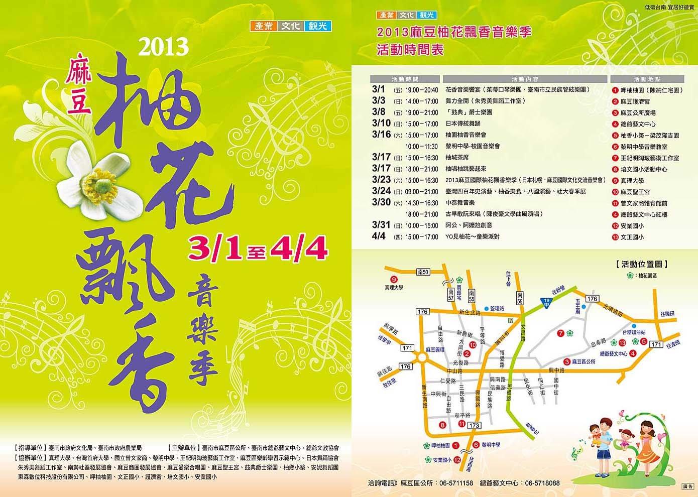 2013年柚花飄香音樂季