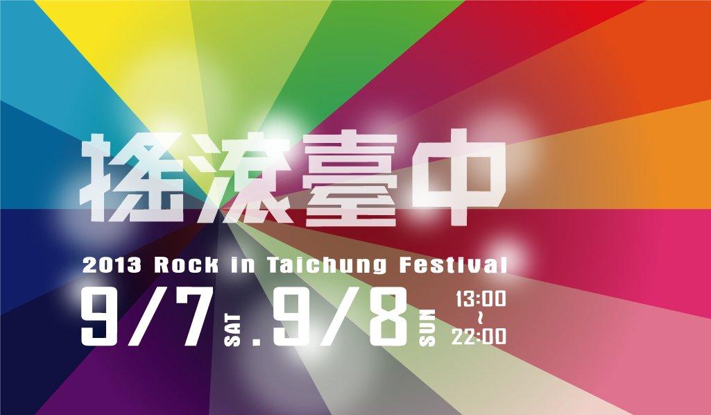 2013搖滾臺中