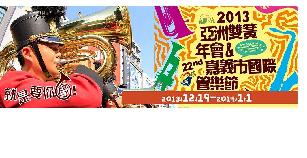 2013亞洲雙簧年會暨嘉義國際管樂節