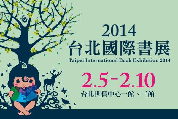 2014年台北國際書展