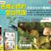 作孩子生命中最棒的自然老師,為台灣的父母精選100堂必修的自然課