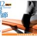「2012國際舞蹈節」舞蹈˙新世代˙翻轉世界
