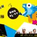 第十四屆臺北藝術節